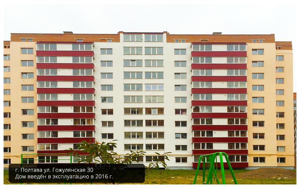 Дом на Гожулянской 30